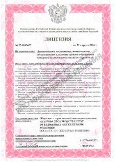 Лицензии и разрешения